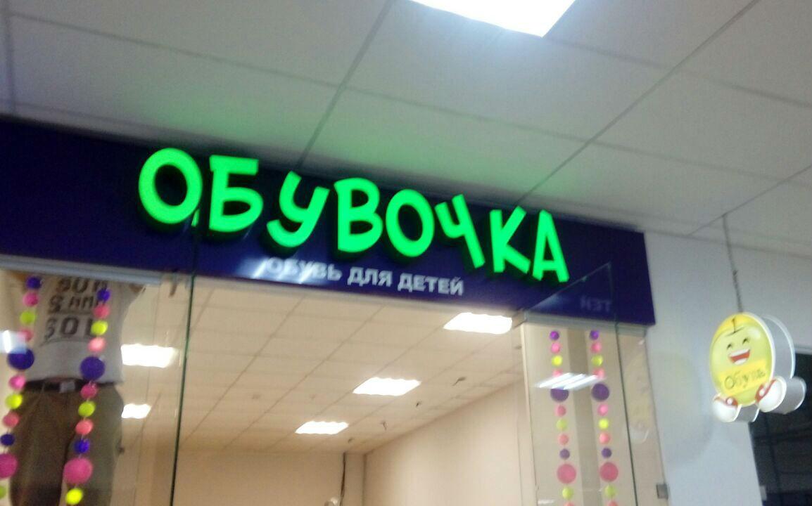 Вывеска с объемными буквами магазина