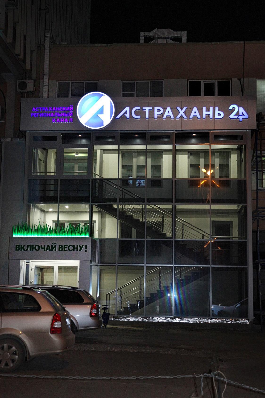 Вывеска Астрахань 24 ночь