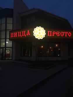 Вывеска Пицца Престо ночь