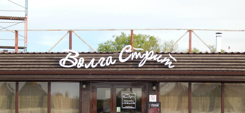 Вывеска кафе Волга Стрит