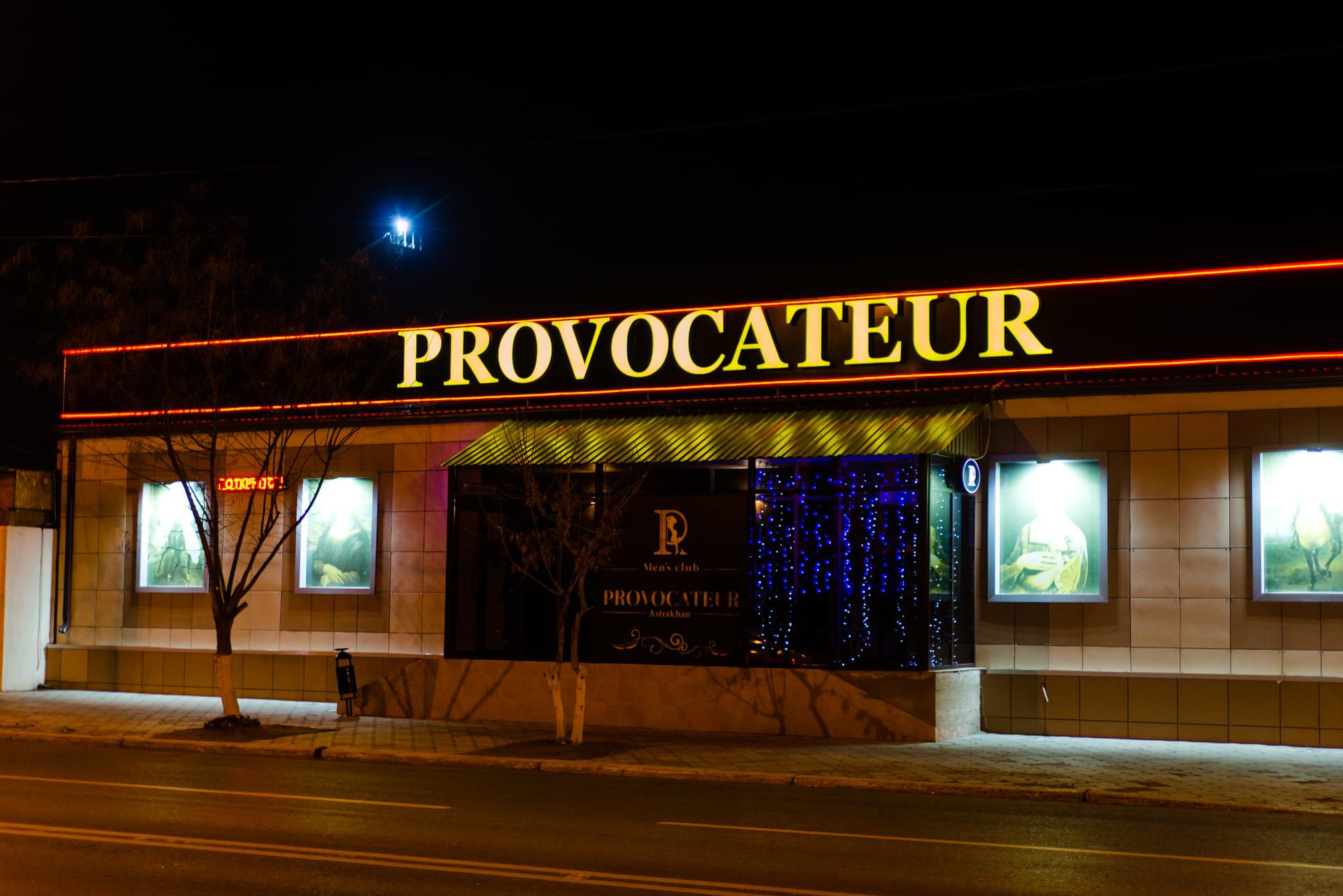 Объемные буквы с подсветкой PROVOCATEUR