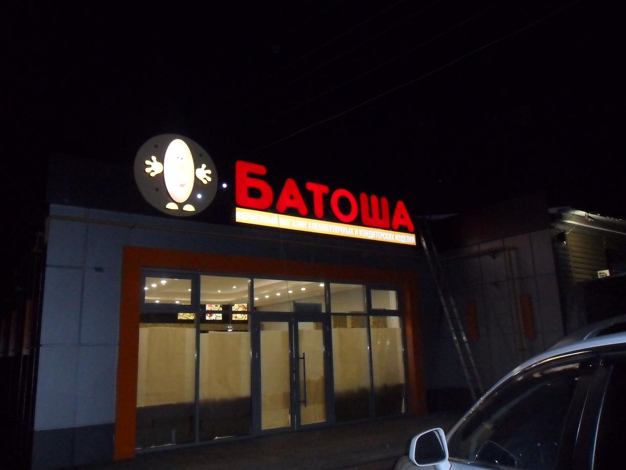 Вывеска, объемные буквы Батоша ночь