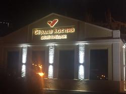 Вывеска на здание, объемные буквы