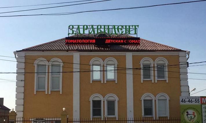 Вывеска на крышу здания
