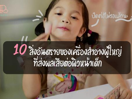 10 สิ่งอันตรายของเครื่องสำอางผู้ใหญ่ที่ส่งผลเสียต่อผิวหน้าเด็ก