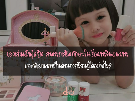 ของเล่นเด็กผู้หญิง สามารถเสริมทักษะในเรื่องการจินตนาการ และพัฒนาการในด้านการเรียนรู้ได้อย่างไร?