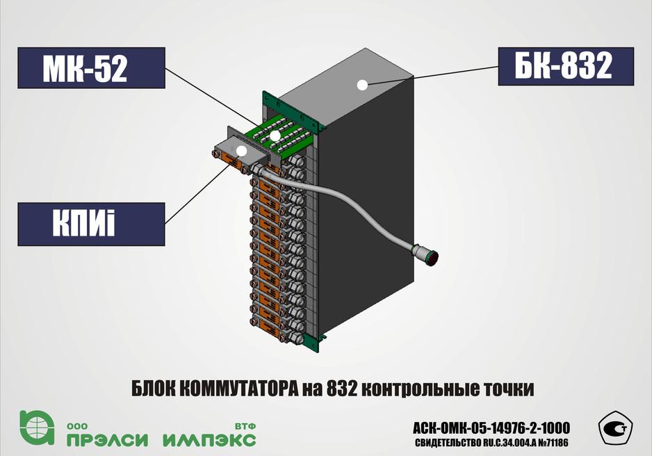 БК832.jpg