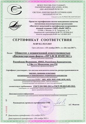 ООО ВТФ Прэлси Импэкс сертификат Уфа производство электронных систем промышленная автоматизация