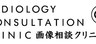 ▶︎神奈川県内に 医療機関の開設・経営支援を実施しました。「画像相談クリニック(放射線科)」