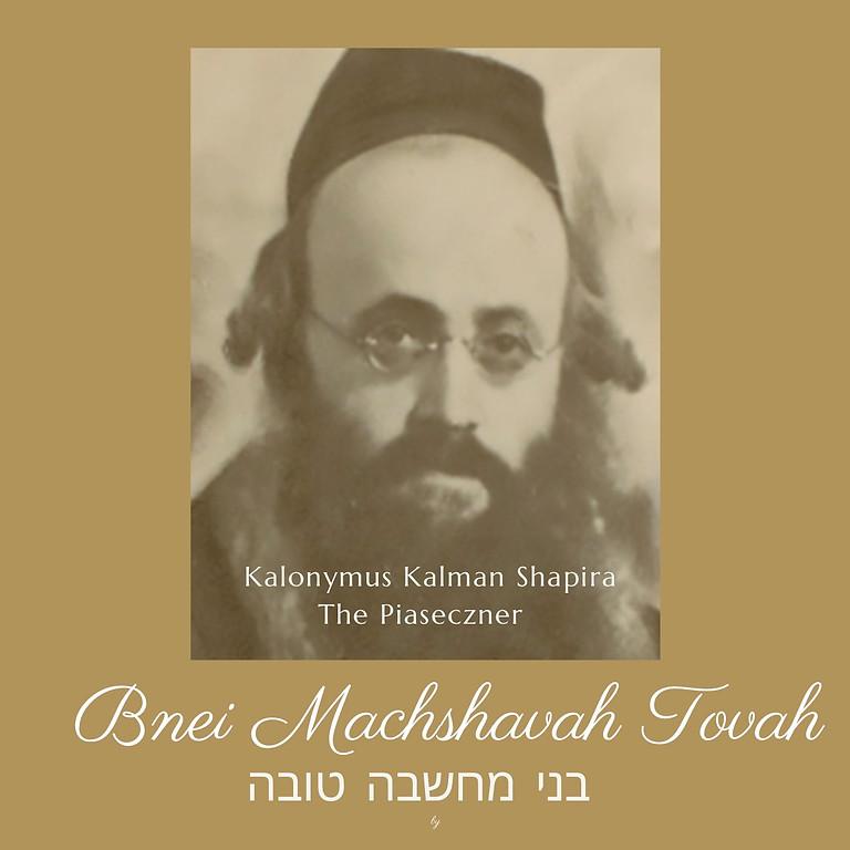 Pardes de méditation juive
