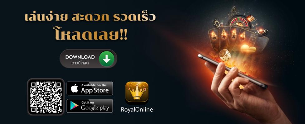 download royal online