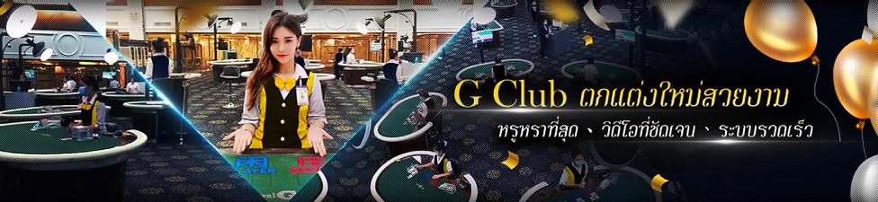 gclub คาสิโนออนไลน์ใหม่