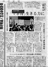 神戸新聞20180624朝刊.jpg