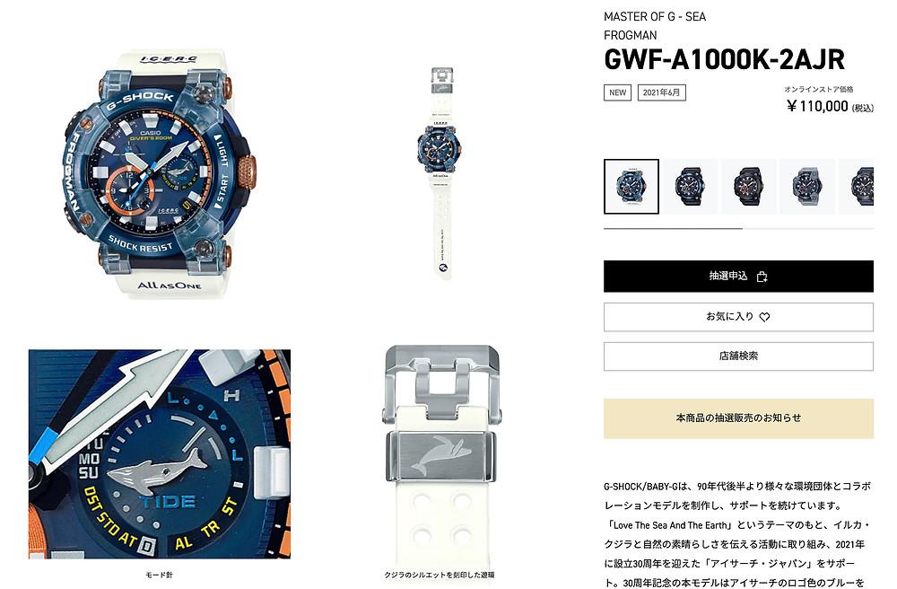 website japones casio g-shock detalle sorteo frogman 2021 'love' ref GWF-A1000K-2A