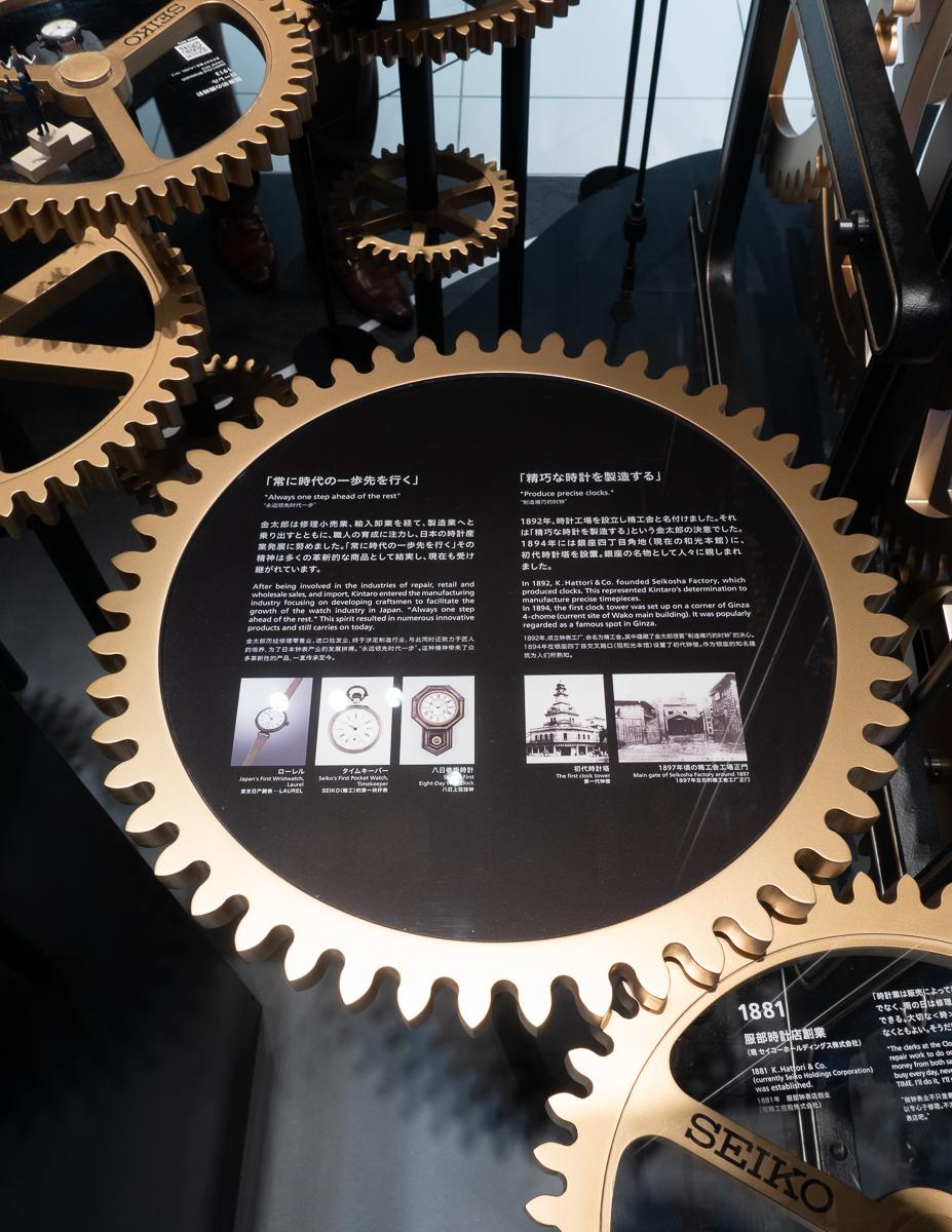 Museo de historia Seiko en el distrito de Ginza, en Tokio