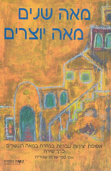 מאה שנים מאה יוצרים | עורך: סמי שלום שטרית