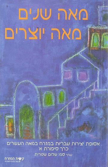 מאה שנים מאה יוצרים כרך א | עורך: סמי שלום שטרית