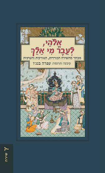 אלהי, לעבר מי אלך - מבחר מהשירה הכורדית, הטורקית והערבית   עפרה בנג׳ו