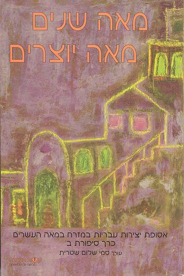מאה שנים מאה יוצרים כרך ב   עורך: סמי שלום שטרית