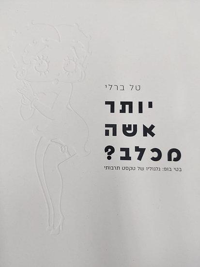 יותר אשה מכלב? בֶּטִי בּוּפּ: גלגוליו של טקסט תרבותי | טל ברלי