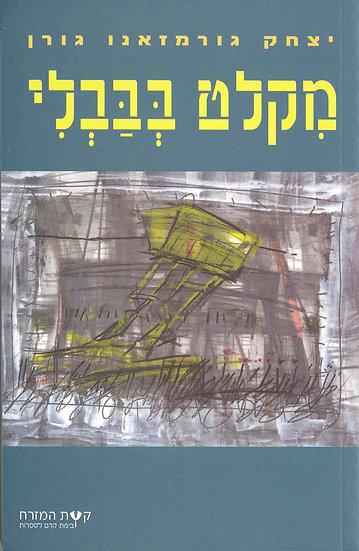 מקלט בבבלי | יצחק גורמזאנו גורן