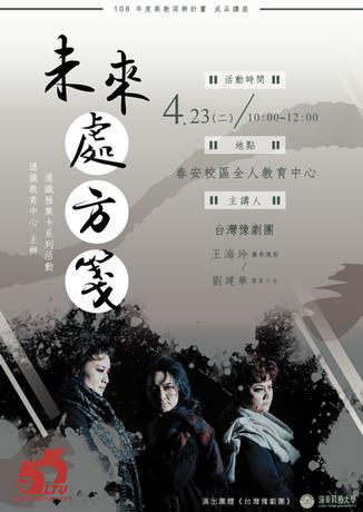豫劇團海報(未來處方箋).png