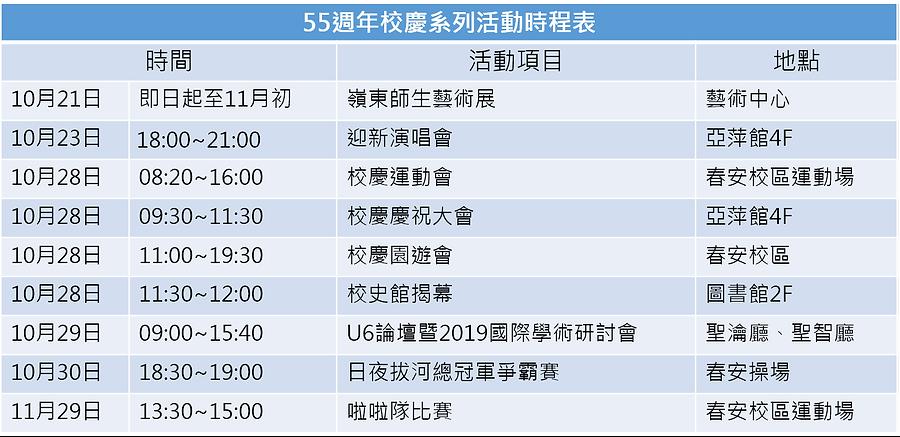 55週年校慶系列活動時程表1003-1.png