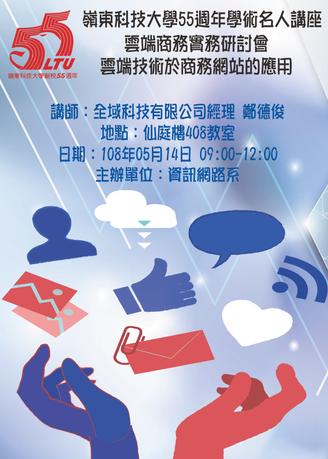 1080514研討會.png