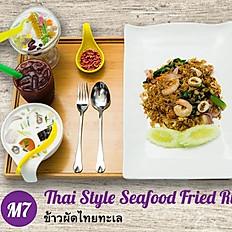 M7 - Thai Style Seafood Fried Rice + Tom Kha Gai Soup Set Meal