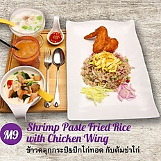 M9 - Shrimp Paste Fried Rice with Chicken Wing + Tom Kha Gai Soup Set Meal