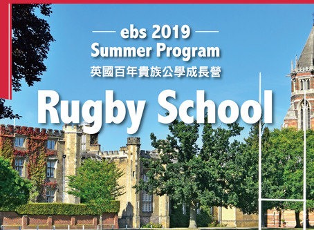 ebs 2019 Harrow School英國百年貴族公學成長營活動說明會