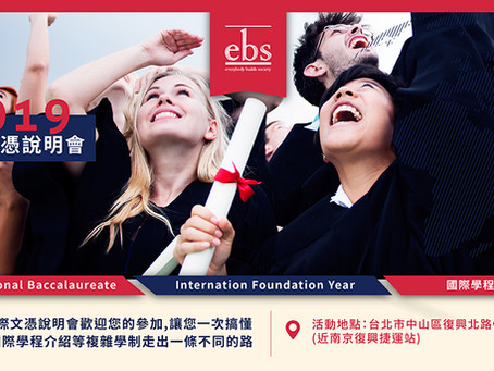 ebs 2019 國際學程說明會