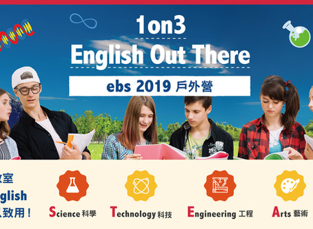 2019 ebs English Out There