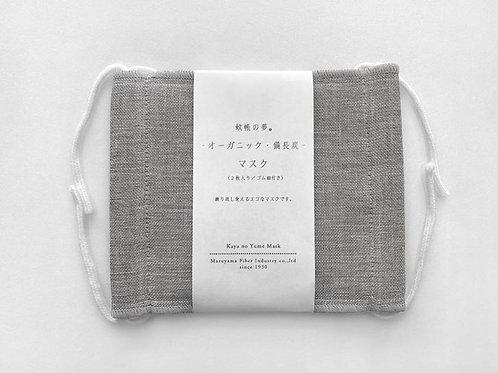 Masque de protection en tissus lavable réutilisable  infusé au charbon actif binchotan