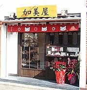kamiya shop.jpg