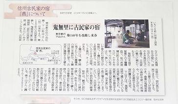 長野市民新聞 掲載