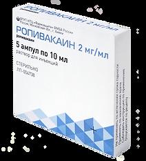Ропивакаин 2 мг 5 амп. по 10 мл..png