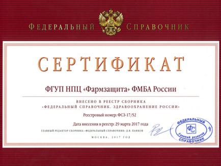 На страже здравоохранения России
