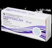 Пирроксан 15 мг. 50 табл...png