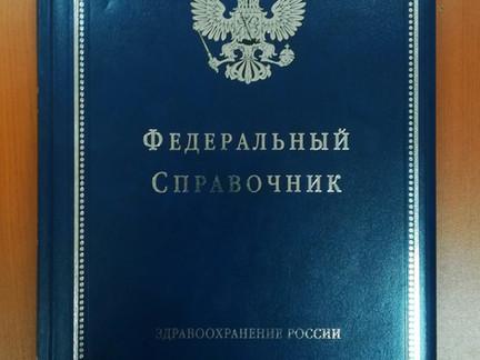 Федеральный справочник здравоохранения России
