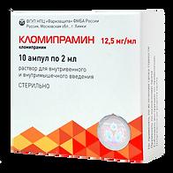 Кломипрамин 12,5 мг 10 амп. по 2 мл..png