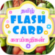 Tamizh Flash Cards - Vegetables