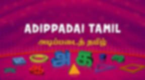 Adipadai Tamil Vol 01