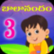 Telugu Rhymes Vol 03