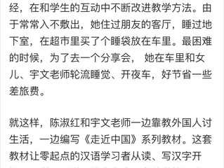 新西方创始人陈淑红的故事