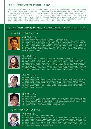 2018年10月27日未来のための教育を考えるシンポジウム&MLTS上映会 2.