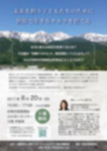 2017年8月20日 坪谷先生 国際バカロレアフォーラムin白馬.jpg