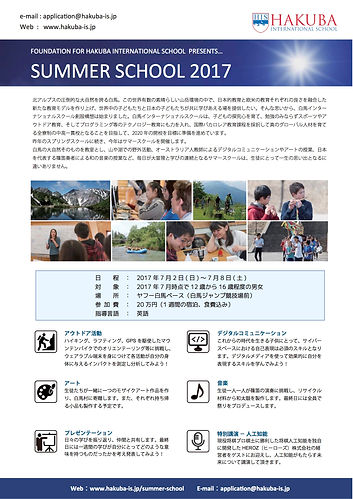 HIS Summer School 2017 Flyer JP Final.jp