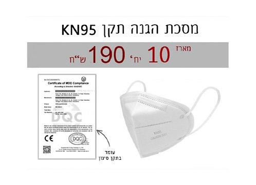 10 מסכות הגנה KN95