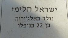 ישראל חלימי.jpg